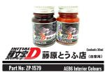 ZEROPAINTS ZP-1579 AE86 Interior Colours Paint Set 2x30ml